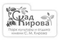 Сад Кирова